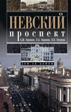 Людмила Кирикова - Невский проспект. Дом за домом