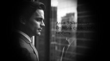 Алия Зайнулина - Позволь снова тебя любить (СИ)