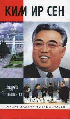 Андрей Балканский - Ким Ир Сен