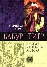 Гарольд Лэмб - Бабур-Тигр. Великий завоеватель Востока
