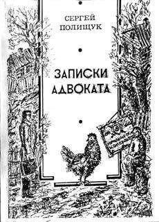Сергей Полищук - Старые дороги