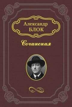 Александр Блок - Рыцарь-монах