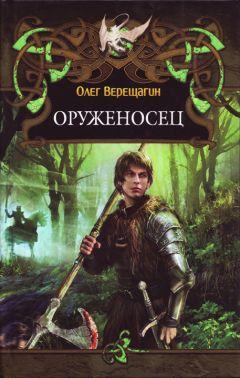 Олег Верещагин - Оруженосец