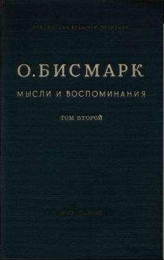 Отто Бисмарк - Мысли и воспоминания. Том II