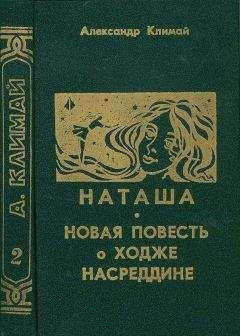 Александр Климай - Наташа