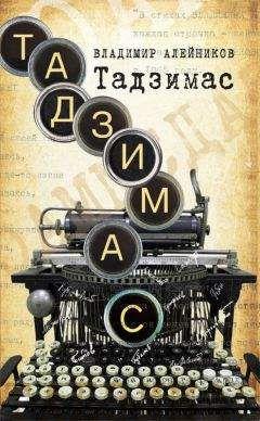 Владимир Алейников - Тадзимас