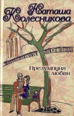 Наташа Колесникова - Презумпция любви