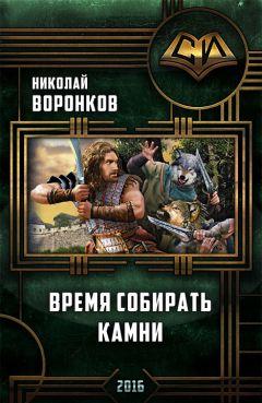Николай Воронков - Время собирать камни (СИ)