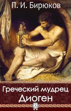 П. И. Бирюков - Греческий мудрец Диоген
