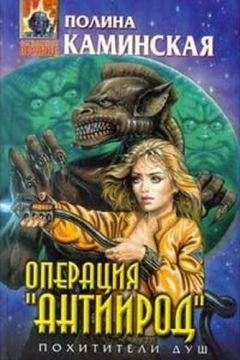 Ник Перумов - Операция «Антиирод»