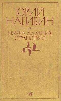 Юрий Нагибин - Счастливчик Хейли