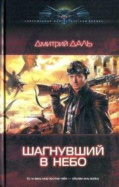 Дмитрий Даль - Шагнувший в небо