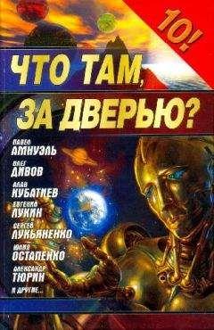 "Юлия Остапенко - Что там, за дверью? (""Фантастика 2006"" сборник)"