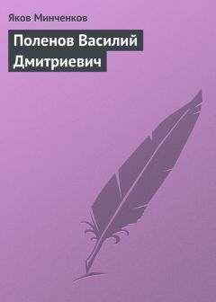 Яков Минченков - Поленов Василий Дмитриевич