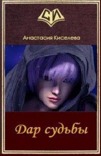 Анастасия Киселева - Дар судьбы (СИ)