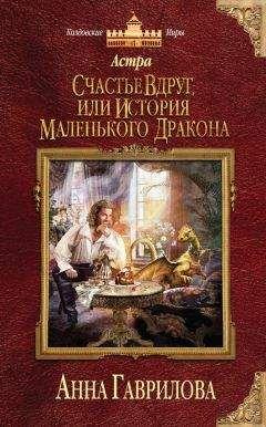 Анна Гаврилова - Астра. Счастье вдруг, или История маленького дракона