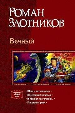 Роман Злотников - Вечный. Тетралогия