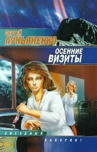 Сергей Лукьяненко - Осенние визиты
