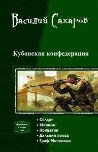 Василий Сахаров - Кубанская Конфедерация