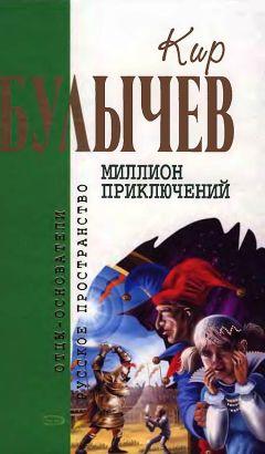 Кир Булычев - Миллион приключений
