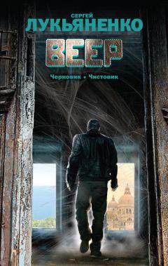 Сергей Лукьяненко - Веер (сборник)