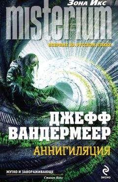 Джефф Вандермеер - Аннигиляция