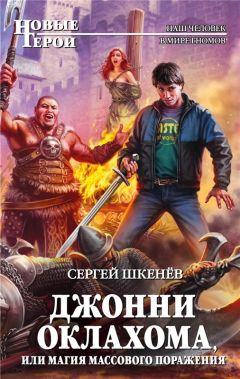 Сергей Шкенев - Джонни Оклахома, или Магия массового поражения