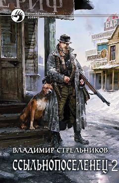 Владимир Стрельников - ссыльнопоселенец - 2