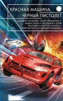 Сергей Лукьяненко - Красная машина, черный пистолет (сборник)