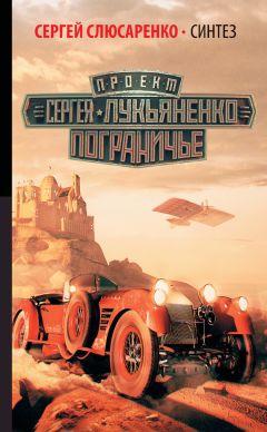 Сергей Слюсаренко - Синтез
