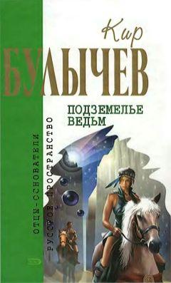 Кир Булычев - Подземелье ведьм
