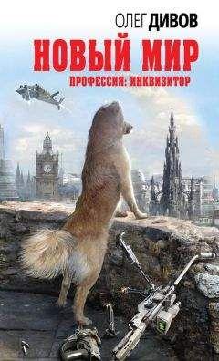Олег Дивов - Новый мир