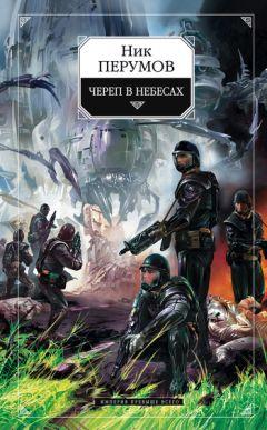 Ник Перумов - Череп в небесах