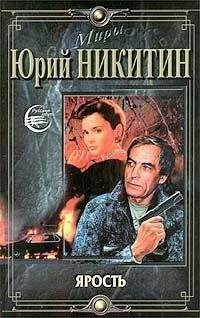 Юрий Никитин - Ярость