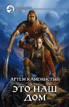 Артем Каменистый - Это наш дом
