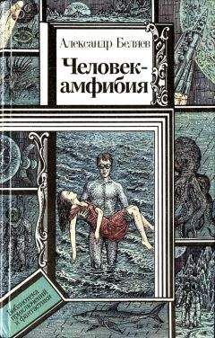 Александр Беляев - Человек-амфибия (повести)