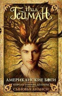 Нил Гейман - Американские боги. Король горной долины. Сыновья Ананси