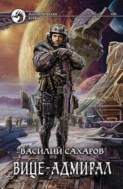Василий Сахаров - Вице-адмирал