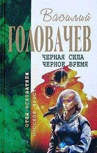 Василий Головачев - Черная сила