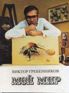 Виктор Гребенников - Мой мир