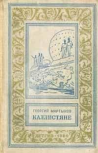 Георгий Мартынов - Каллистяне