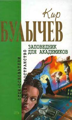 Кир Булычев - Заповедник для академиков
