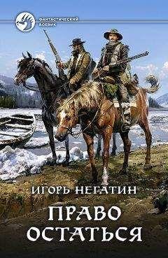 Игорь Негатин - Право остаться