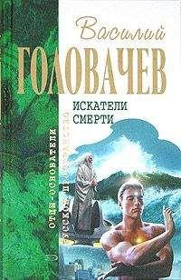 Василий Головачев - Беспощадный