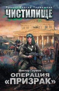Виктор Глумов - Операция «Призрак»