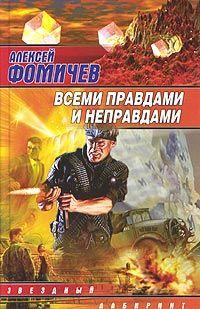 Алексей Фомичев - Всеми правдами и неправдами