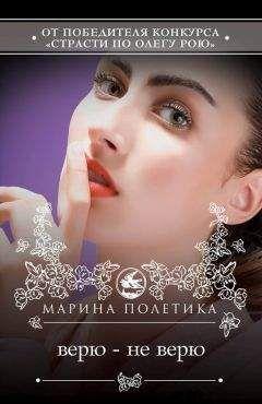 Марина Полетика - Верю – не верю