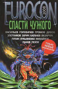 Сергей Лукьяненко - Eurocon 2008. Спасти чужого