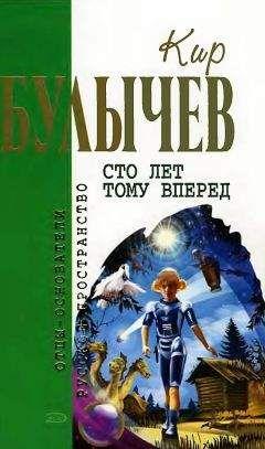 Кир Булычев - Сто лет тому вперед