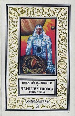 Василий Головачев - Черный человек. Книга 1